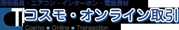 コスモ・オンライン取引