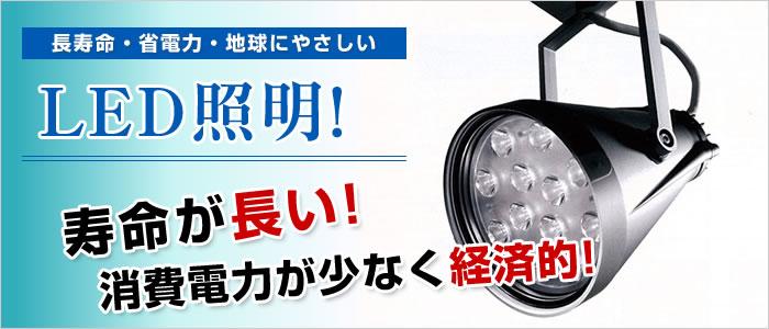 LED照明特集
