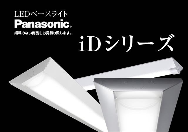 ベースライト iDシリーズ